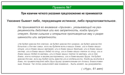 pravilo7