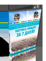 dvd-namaz